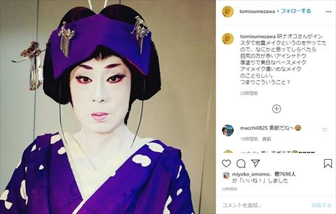 梅沢富美男 女形 地雷メイク インスタ