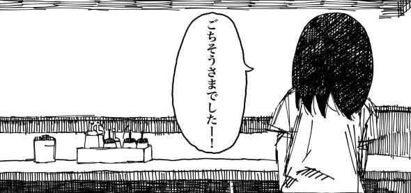 松屋 漫画 食後 ごちそうさま 飯島健太朗