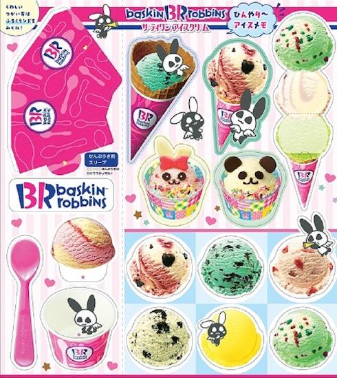 サーティワンアイスクリーム×ちゃお