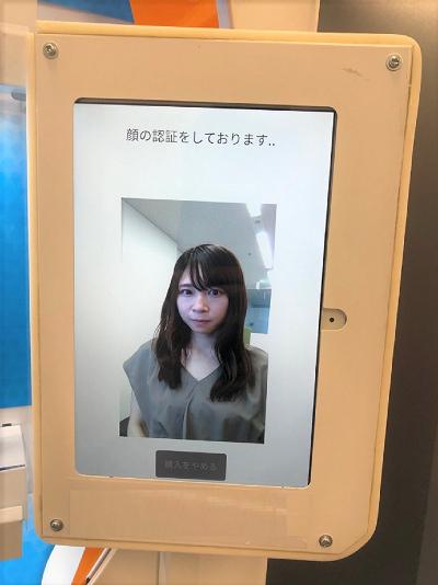 顔人証決済自販機