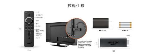 Fire TV Stick技術仕様