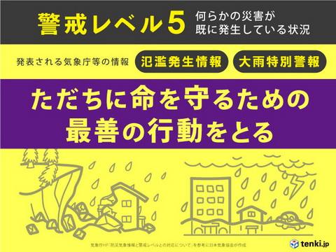 長野県に大雨特別警報