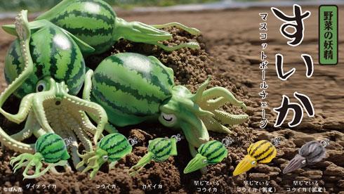 野菜の妖精 すいか マスコットボールチェーン