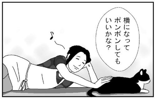 「私の休日」
