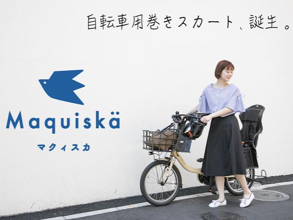 自転車用マグネット付巻きスカート