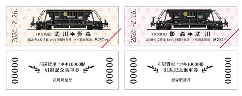 「石炭貨車オホキ10000形」引退記念乗車券