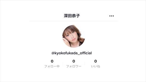 深田恭子 深キョン TikTok アカウント 公式 動画