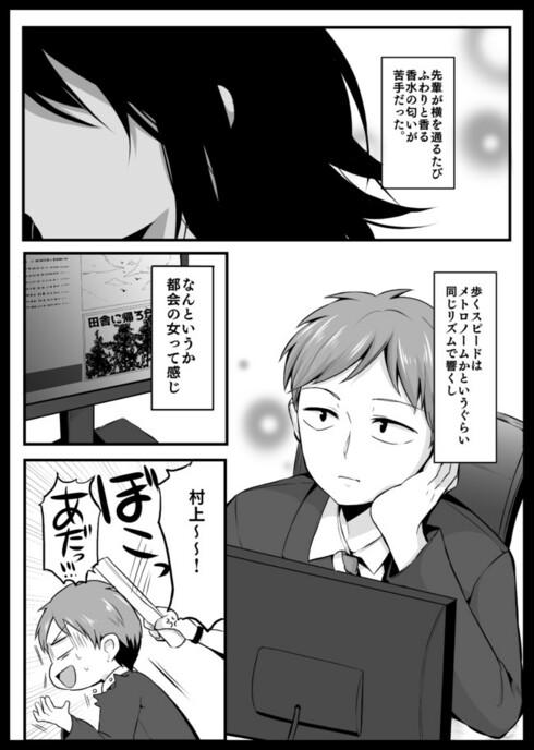 苦手な先輩の秘密を知ってしまった話01