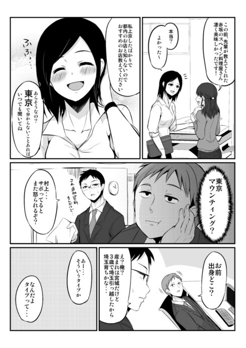 苦手な先輩の秘密を知ってしまった話09
