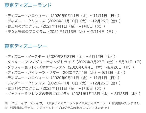 東京ディズニーリゾート スペシャルイベントを中止