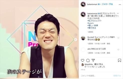 NiziU 縄跳びダンス Make you happy おばたのお兄さん J.Y.Park ものまね インスタ Nizi Project