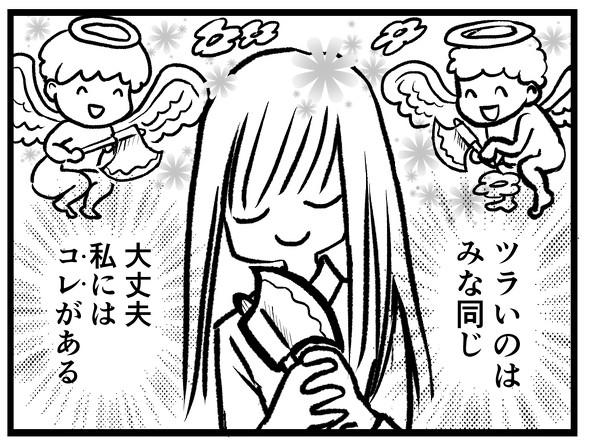 オノ子ちゃん11話