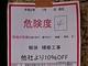 大分県日田市、被災した住宅ねらう不審な張り紙に注意喚起