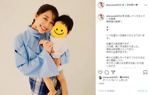 鈴木あきえ 夫 第2子妊娠 出産 ブランチ