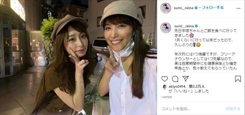 鷲見玲奈 宇垣美里 フリーアナウンサー 女子アナ インスタ TBS テレビ東京