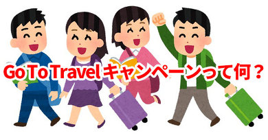 Go To Travelキャンペーンとは