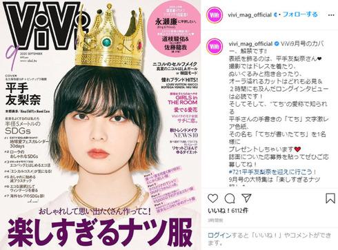 平手友梨奈 ViVi キャロてち 寝てち ぬいぐるみてち 王冠てち Instagram
