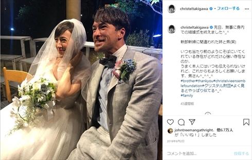 滝川クリステル 小泉孝太郎 兄弟 小泉進次郎 Instagram 結婚式