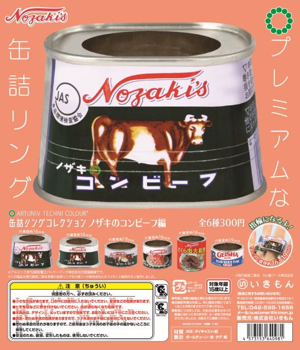 いきもん 缶詰リング ノザキのコンビーフ
