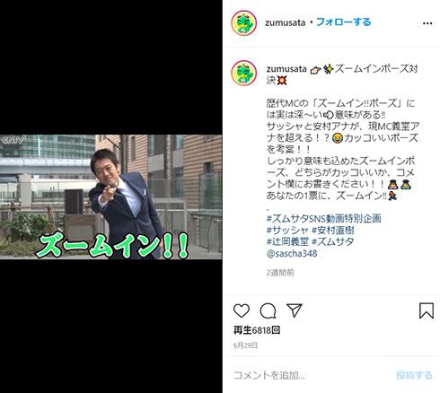 日本テレビ 安村弘樹 滝菜月 ダイエット