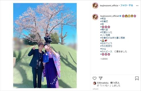 辻希美 長女 娘 希空 SNS ブログ 小学校 インスタ