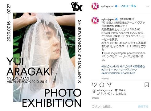 新垣結衣 ガッキー NYLON JAPAN 写真展 自撮り セルフィー