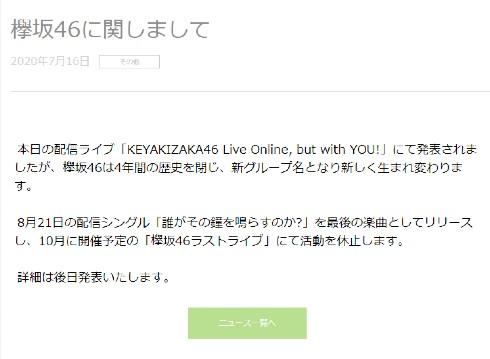 欅坂46 改名 欅坂46ラストライブ 誰がその鐘を鳴らすのか? 菅井友香