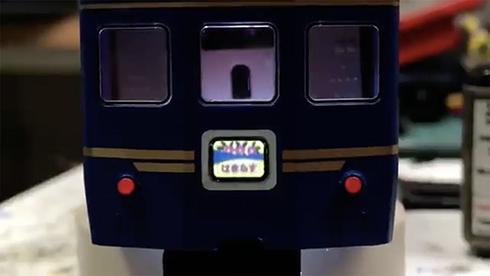 鉄道模型 ブルートレイン IoT 再現 ガジェット HOゲージ