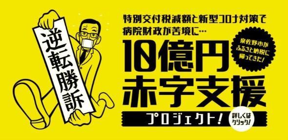 10億円赤字支援プロジェクト