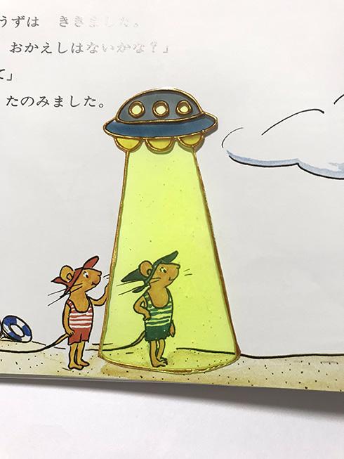 気をつけないと物語が台無しに! UFO型ステンドグラス風しおりが創造力を刺激する