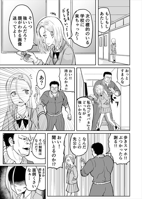 バトル漫画の中盤辺りで出てくる敵キャラに真っ先に殺されるタイプの体育教師