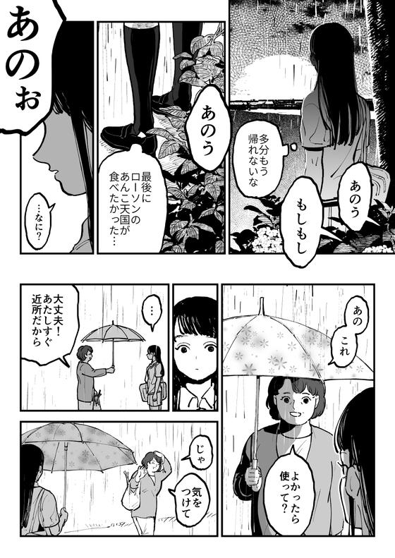 漫画企画メリメロ漫画企画メリメロ「雨が止むまで待って」漫画