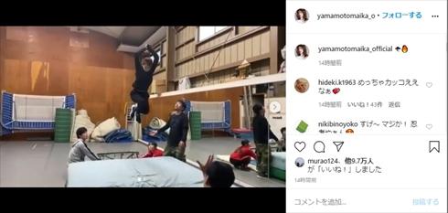 山本舞香 今日から俺は!!劇場版 森川涼子 インスタ アクション