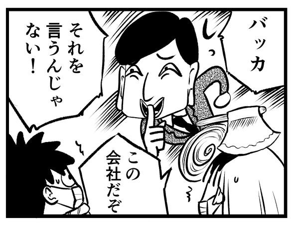 オノ子ちゃん12話
