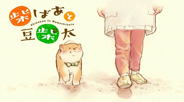 ヤマモトヨウコ 豆柴太