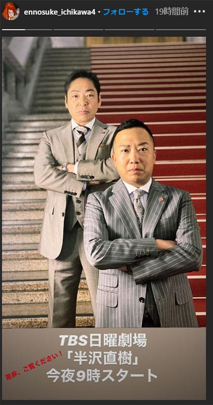 大和田と伊佐山だ……!(画像は市川猿之助Instagramから)