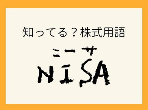 「NISA」ってどんなもの?