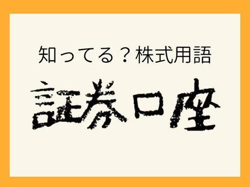 株ギャルJKの株式用語クイズ