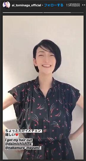 冨永愛 前髪 イメチェン