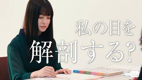 橋本環奈 エマーブル ロート製薬 環奈Eyeプロジェクト 色素薄い系女子 橋本環奈になれるカラコン YouTube