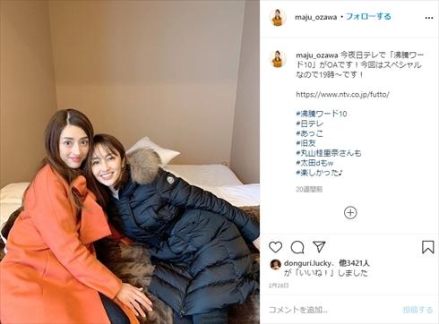 矢田亜希子 小沢真珠 インスタ 年齢 現在 40代