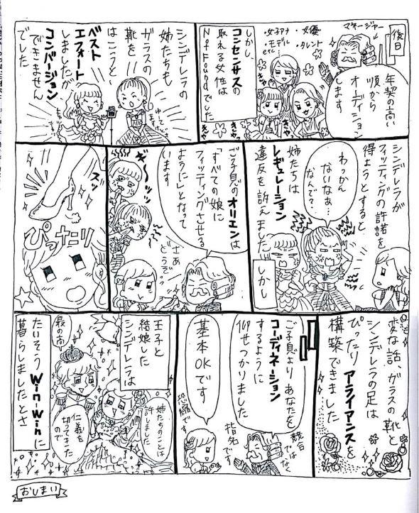 シンデレラ 広告用語 なるほどですね せるこ 西島知宏 漫画