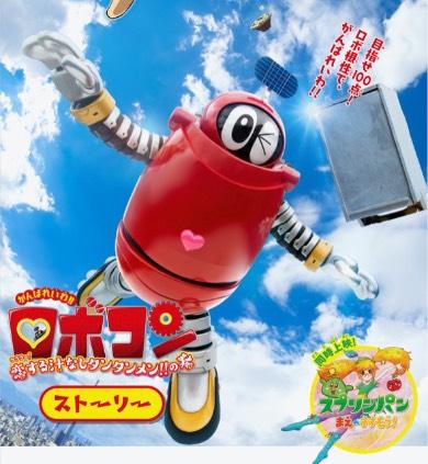 がんばれ!!ロボコン がんばれいわ!!ロボコン 映画