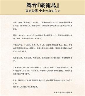 伊藤健太郎 横浜流星 巌流島 舞台 新型コロナ 陽性 抗原検査 陰性 PCR検査 インスタ COVID-19 公演 中止