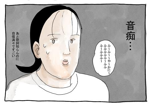 育児漫画 垢バレ