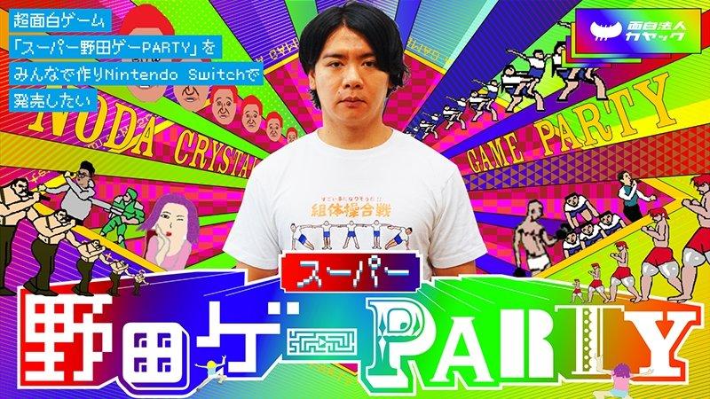 R-1王者・野田クリスタルが野田ゲー制作のクラウドファンディング リターンは「ゲーム制作に参加する権利」
