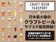 1杯あたり140円でクラフトビールが楽しめる ビール好きにはたまらないサブスク「CRAFT BEER PASSPORT」がスタート