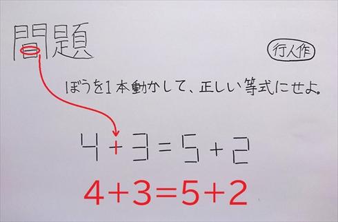 数式 クイズ