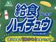 日本で100人しか味わえなかった幻のハイチュウ復刻 揚げパン味、牛乳味を再現した「給食ハイチュウ」