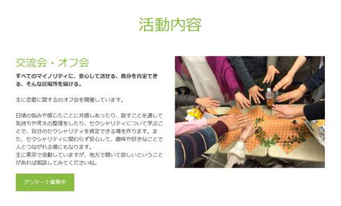 恋愛・結婚 アロマンティック/アセクシャル